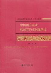 中国国有企业软预算约束问题研究(仅适用PC阅读)