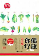 健康食疗大全集(仅适用PC阅读)