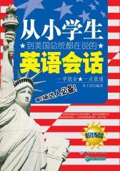 从小学生到美国总统都在说的英语会话(职场篇)(仅适用PC阅读)