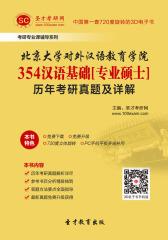 [3D电子书]圣才学习网·北京大学对外汉语教育学院354汉语基础[专业硕士]历年考研真题及详解(仅适用PC阅读)