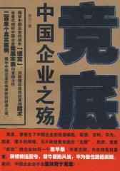 竞底:中国企业之殇(仅适用PC阅读)