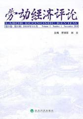 劳动经济评论(第3卷第1辑2010年11月)(仅适用PC阅读)