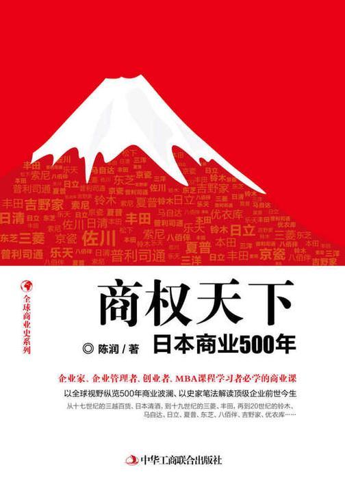 商权天下:日本商业500年