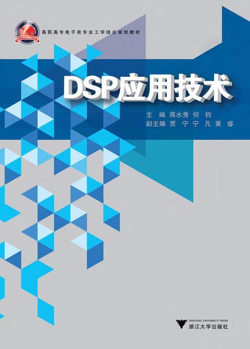 DSP应用技术