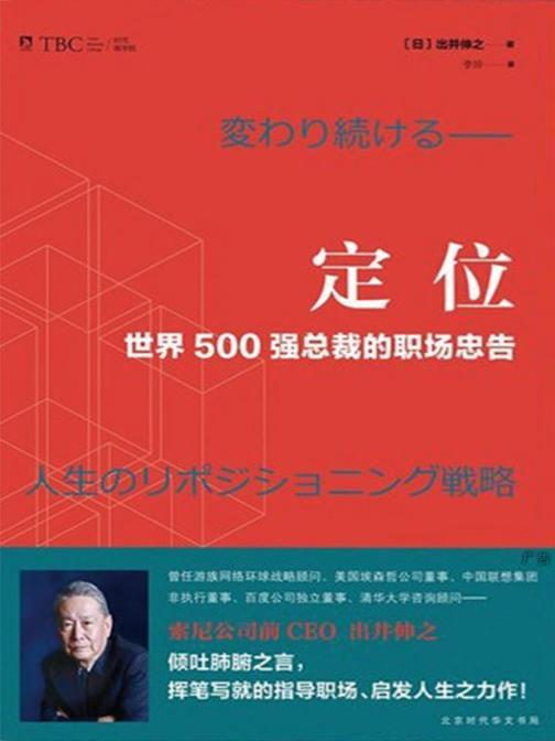定位:世界500强总裁的职场忠告