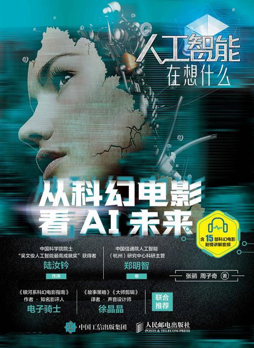 人工智能在想什么:从科幻电影看AI未来(含15部科幻电影剧情讲解音频)