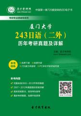 [3D电子书]圣才学习网·厦门大学243日语(二外)历年考研真题及详解(仅适用PC阅读)