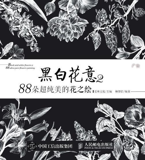 黑白花意2——88朵超纯美的花之绘