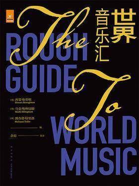 世界音乐汇