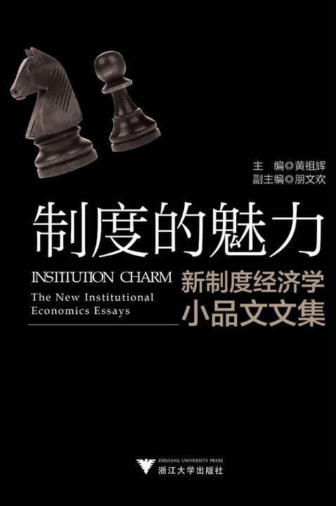 制度的魅力——新制度经济学小品文文集