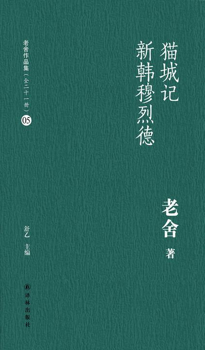 猫城记新韩穆烈德(老舍作品集05)