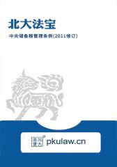 中央储备粮管理条例(2011修订)