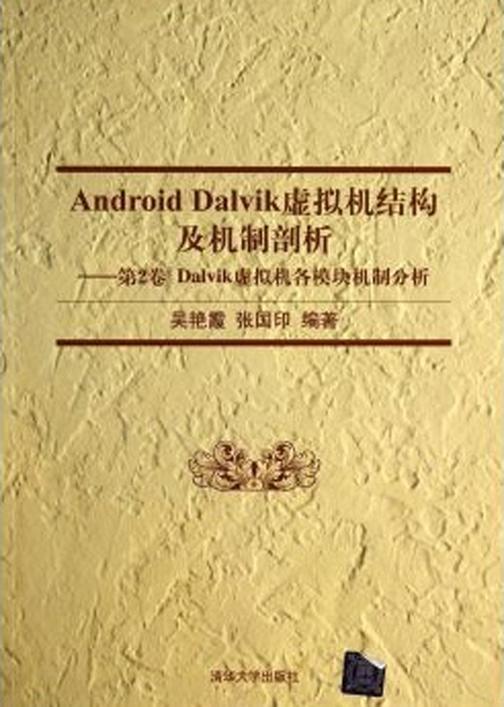 AndroidDalvik虚拟机结构及机制剖析——第2卷Dalvik虚拟机各模块机制分析