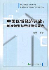 中国区域经济开放:制度转型与经济增长效应(仅适用PC阅读)