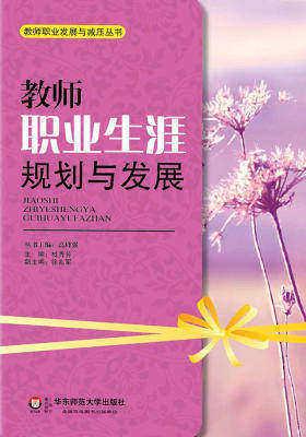 教师职业生涯规划与发展(教师职业发展与减压丛书)