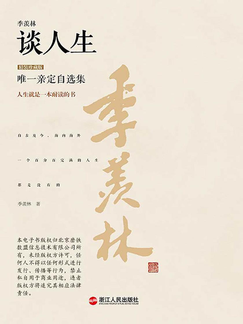 季羡林谈人生(精装珍藏版)
