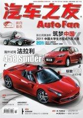汽车之友 半月刊 2011年22期(电子杂志)(仅适用PC阅读)