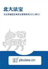 农业转基因生物安全管理条例(2011修订)