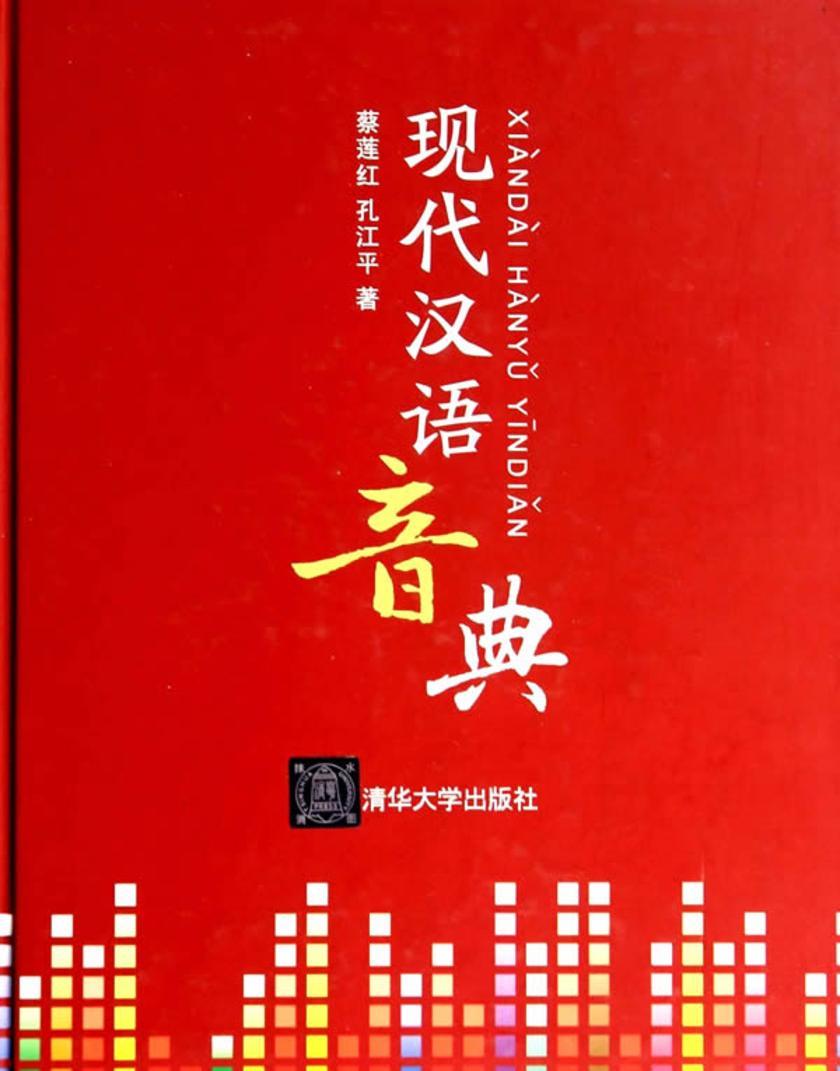 现代汉语音典