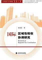 国际区域性税收协调研究