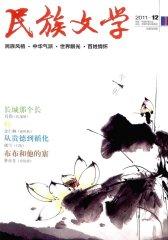 民族文学 月刊 2011年12期(电子杂志)(仅适用PC阅读)