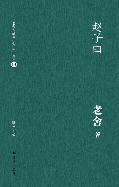 赵子曰(老舍作品集13)