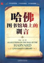 哈佛图书馆墙上的训言(试读本)