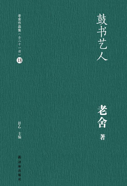鼓书艺人(老舍作品集18)