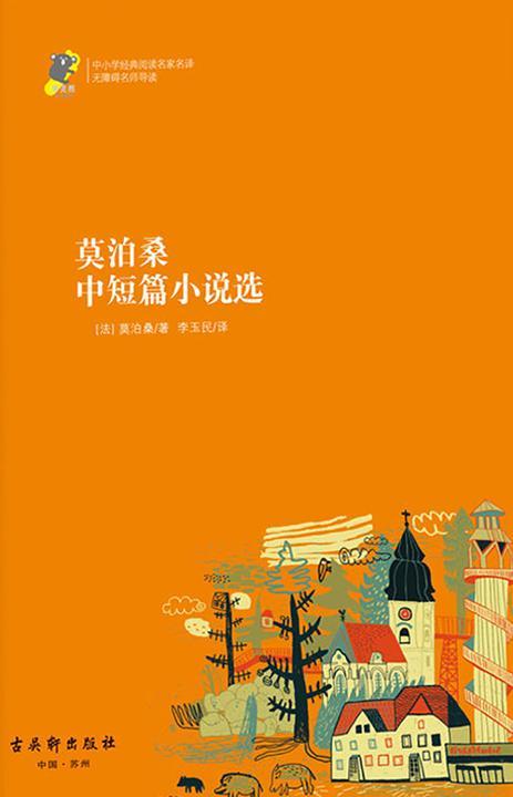莫泊桑中短篇小说选