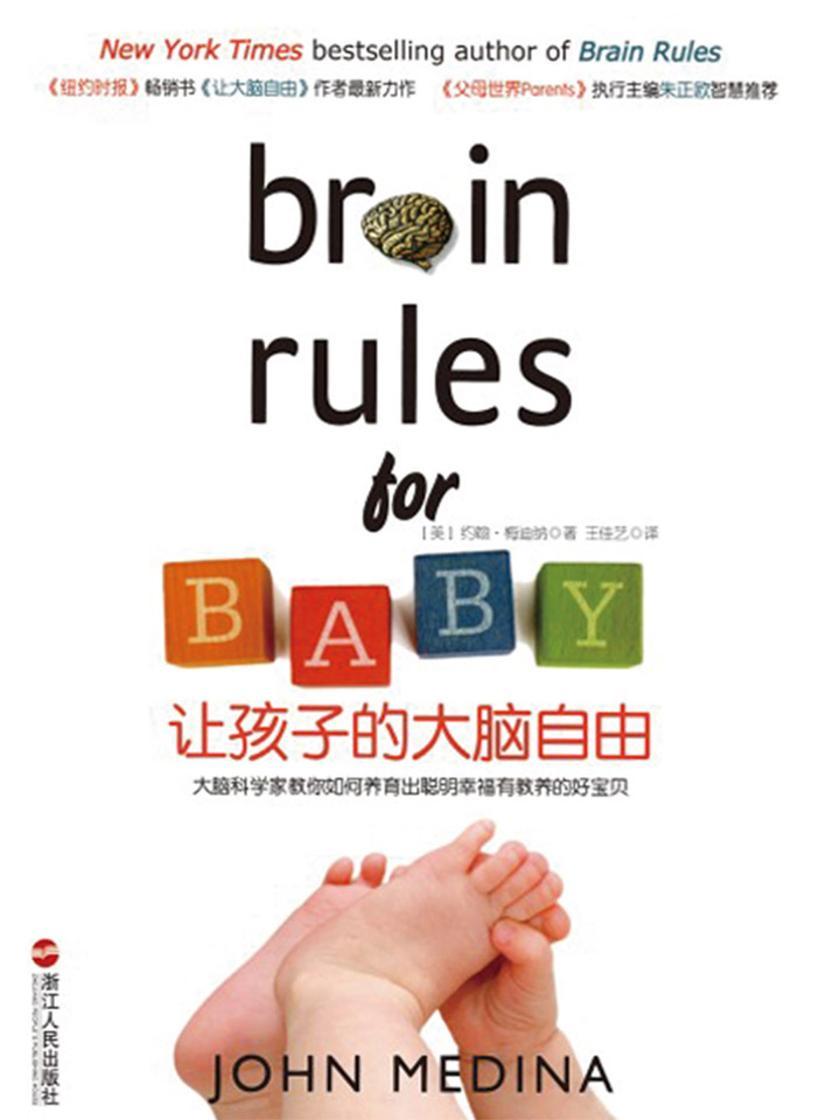 让孩子的大脑自由