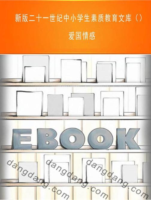 新版二十一世纪中小学生素质教育文库()爱国情感