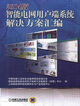 2014版智能电网用户端系统解决方案汇编