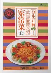 全民 爱吃的家常菜[D](仅适用PC阅读)