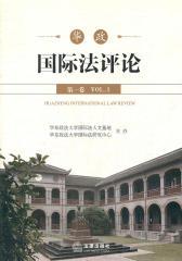 华政国际法评论(第1卷)