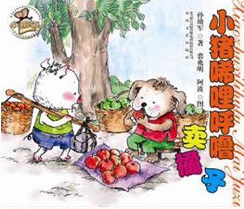小猪唏哩呼噜卖橘子