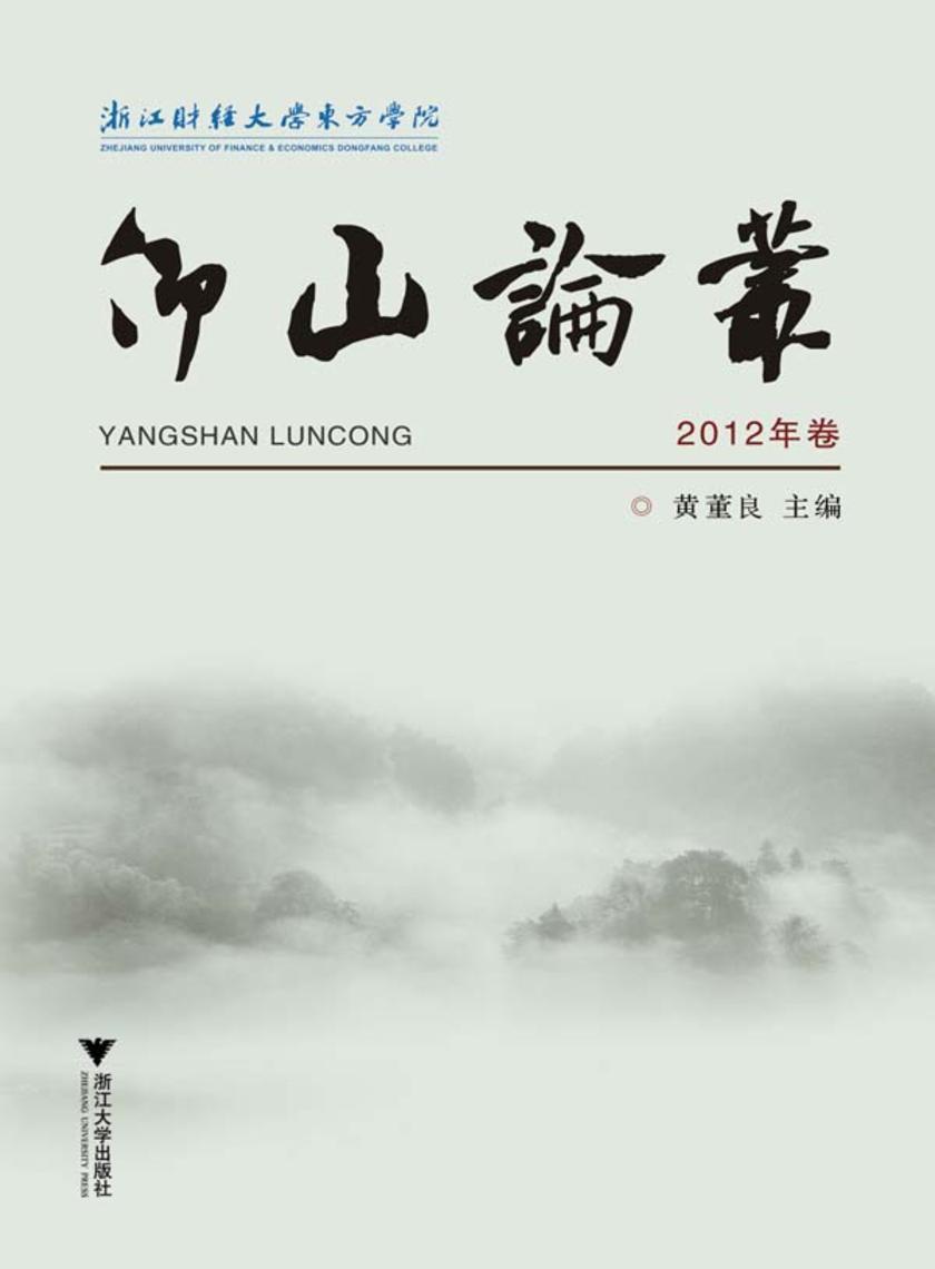 仰山论丛(2012卷)(仅适用PC阅读)
