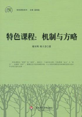 特色课程:机制与方略(上海市提升中小学(幼儿园)课程领导力行动研究项目成果丛书)