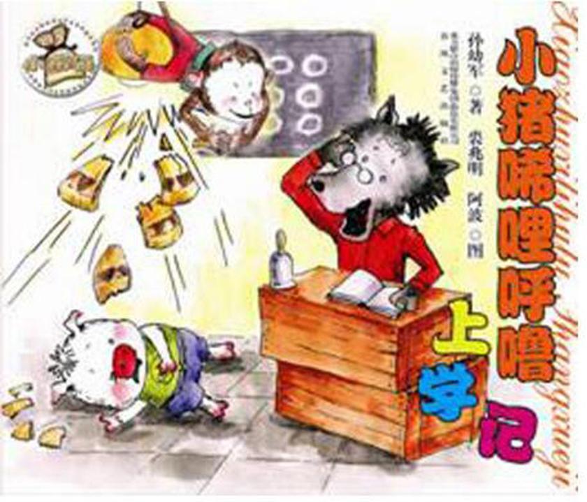 小猪唏哩呼噜上学记