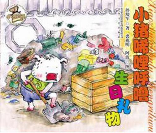 小猪唏哩呼噜生日礼物