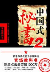 中国式秘书2(试读本)