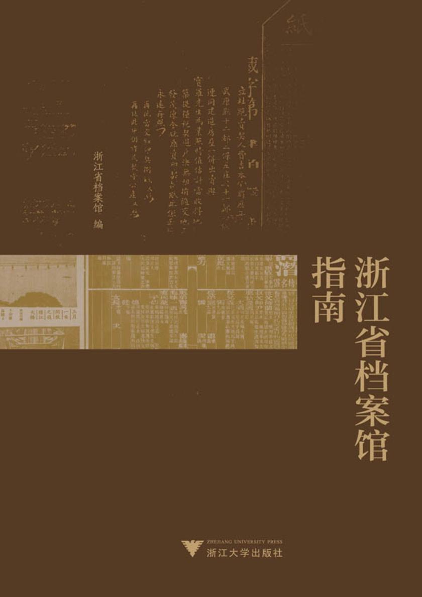 浙江省档案馆指南(修订版)(仅适用PC阅读)