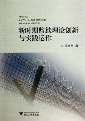 新时期监狱理论创新与实践运作