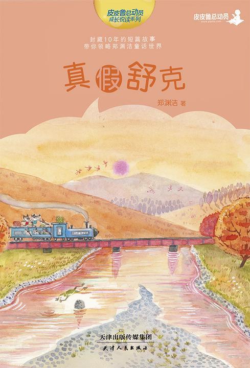 郑渊洁十年未出版的经典童话:真假舒克