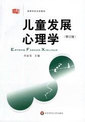 儿童发展心理学(修订版)/高等学校文科教材