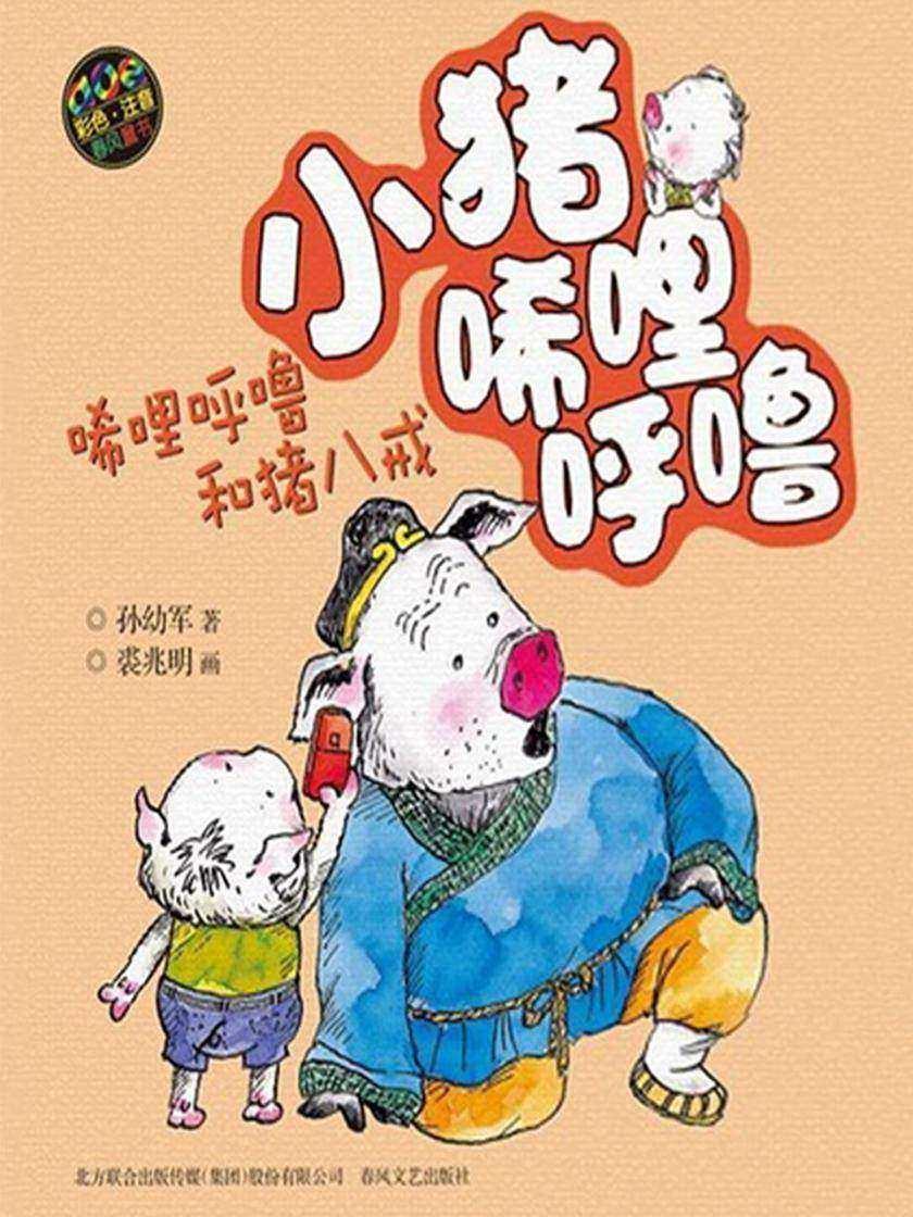 小猪唏哩呼噜·唏哩呼噜和猪八戒(彩色注音版)