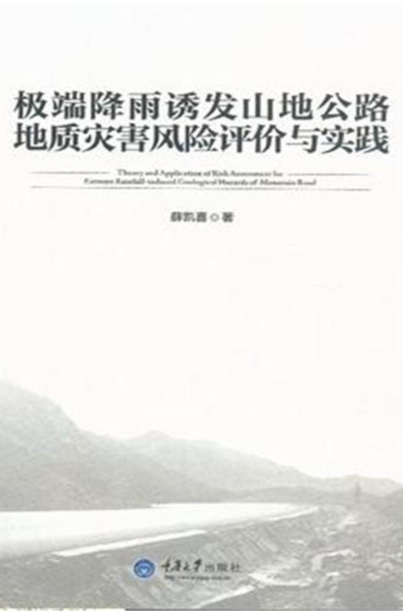 极端降雨诱发山地公路地质灾害风险评价与实践
