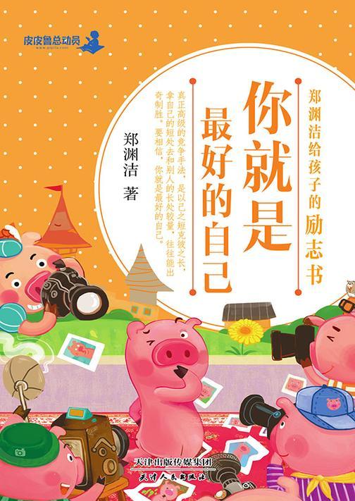 郑渊洁给孩子的励志书(1):你就是最好的自己