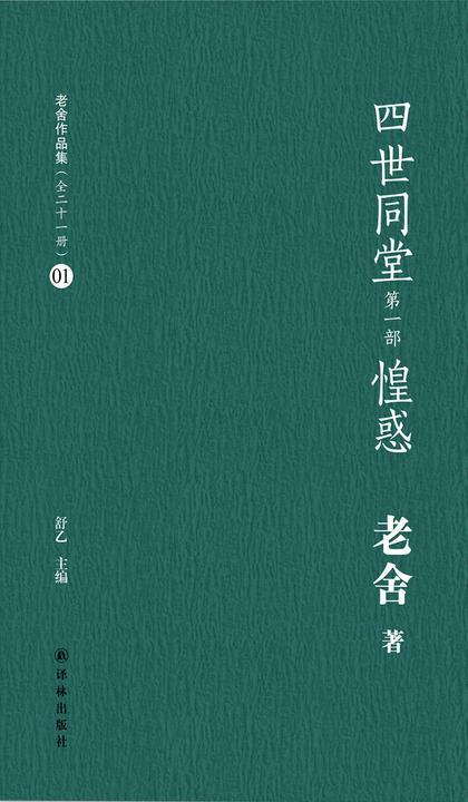 四世同堂惶惑(老舍作品集01)