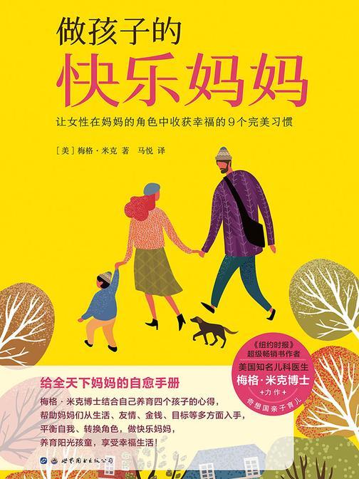 做孩子的快乐妈妈:让女性在妈妈的角色中收获幸福的9个完美习惯(奇想国童书)