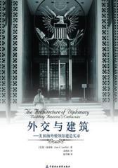 外交与建筑(试读本)